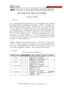 2021北京大學信息科學技術學院考研經驗-考研科目-參考書-分數線