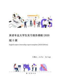英语专业大学生实习报告模板(2020版)3篇
