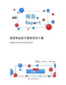 英语专业实习报告范文5篇