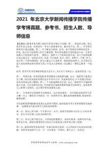2021年北京大學新聞傳播學院傳播學考博真題、參考書、招生人數、導師信息