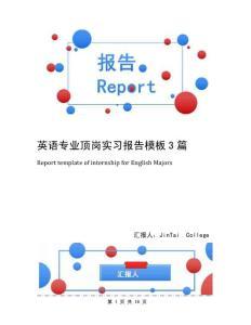 英语专业顶岗实习报告模板3篇
