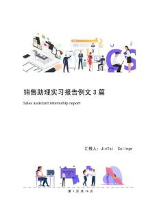 销售助理实习报告例文3篇