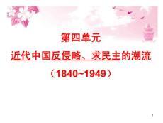 经典:2013高二水平测试复习1-4-近代中国反侵略求民主的潮流