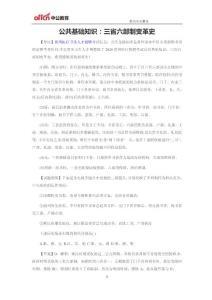 2020贵州医疗招聘考试公共基础知识:三省六部制变革史