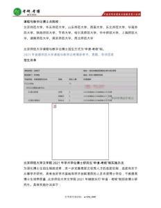 北京师范大学课程与教学论考博参考书真题