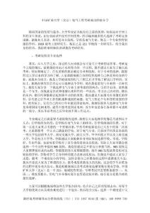 2022年中国矿业大学(北京)电气工程专业考研必看成功上岸前辈复习经验分享
