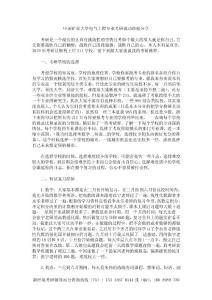 2022年中国矿业大学电气工程专业考研必看成功上岸前辈复习经验分享