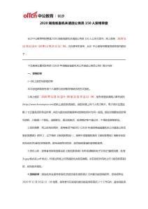 2020湖南省直机关遴选公务员150人资格审查