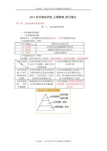 2011年中级经济师_工商管理_预习笔记