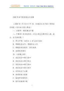 演讲致辞-20XX年春节联欢晚会主持稿