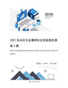 2021自动化专业暑期社会实践报告模板3篇