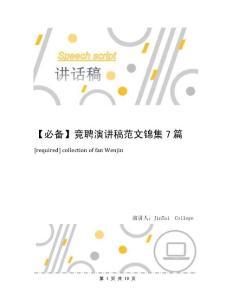【必备】竞聘演讲稿范文锦集7篇