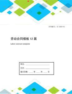 劳动合同模板12篇(2)