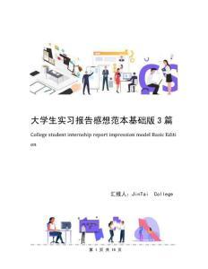 大学生实习报告感想范本基础版3篇