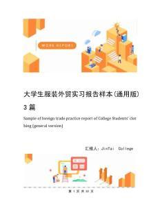 大学生服装外贸实习报告样本(通用版)3篇