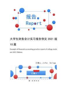 大学生财务会计实习报告例文2021版10篇