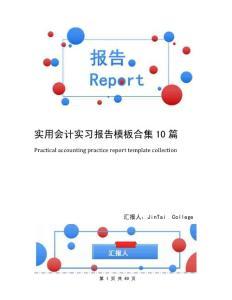 实用会计实习报告模板合集10篇(1)