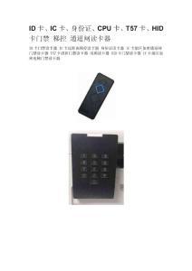 ID卡、IC卡、身份证、CPU卡、T57卡、HID卡门禁 梯控 通道闸读卡器