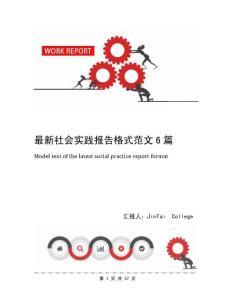 最新社会实践报告格式范文6篇