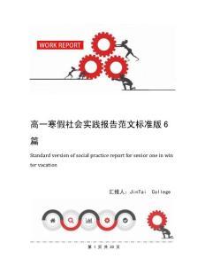 高一寒假社会实践报告范文标准版6篇