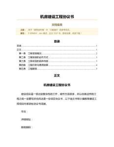 机房建设工程协议书(实用应用文)