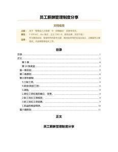 员工薪酬管理制度分享(管理范文)
