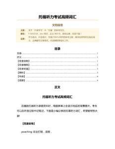 托福听力考试高频词汇(托福(TOEFL)范文)