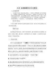 大汉龙城奠基仪式公关策划
