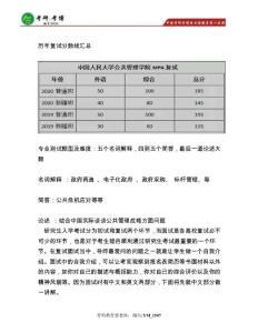 中国人民大学公共管理(MPA)考研参考书分数线专业课高分经验分享