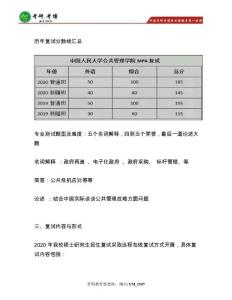 中国人民大学公共管理(MPA)考研复试资料笔记、参考书、分数线