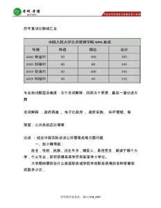 中国人民大学公共管理(MPA)考研资料笔记真题重点、高分经验分享