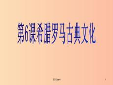 九年级历史上册 第二单元 古代欧洲文明 第6课 希腊罗马古典文化课件1 新人教版