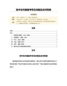 高中生托福备考常见问题及应对策略(托福(TOEFL)范文)
