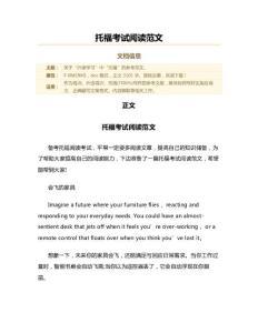 托福考试阅读范文(托福(TOEFL))