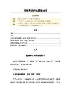 托福考试阅读答题技巧(托福(TOEFL))