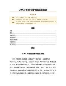 20XX年新托福考试题型集锦(试题)