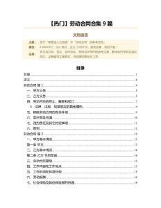 【熱門】勞動合同合集9篇(勞動合同范文)