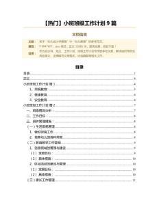 【熱門】小班班級工作計劃9篇(教學資料)