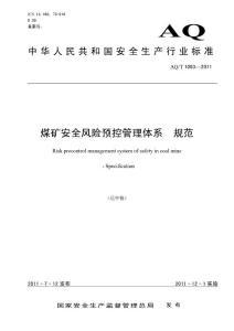 AQT 1093-2011煤矿安全风..