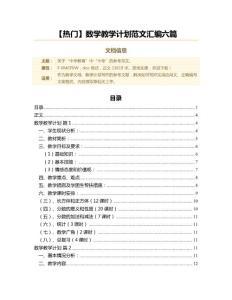 【熱門】數學教學計劃范文匯編六篇(教學資料)