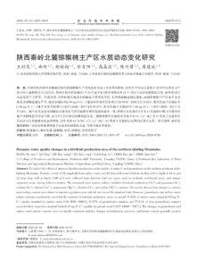 陕西秦岭北麓猕猴桃主产区水质动态变化研究