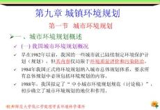 ghx09-城镇环境规划ppt课件