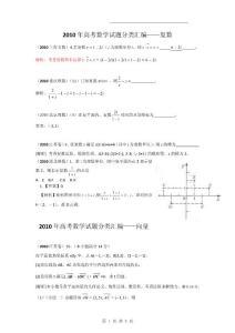 高中数学学习资料复数