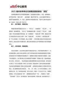 """2021福州省考申论归纳概括题的那些""""误区"""""""