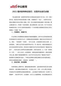 2021福州省考申论技巧:文章开头技巧点拨