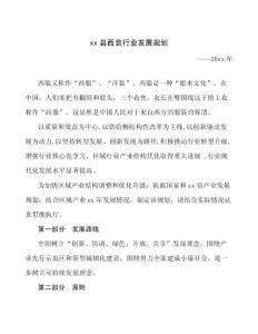 xx县西装行业发展规划