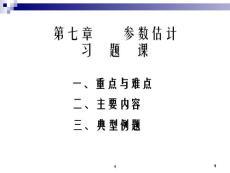 参数估计习题章节