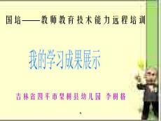 國培教師教育技術能力遠程培訓