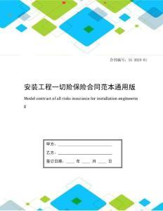 安装工程一切险保险合同范本通用版