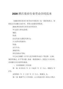 2020酒店商業行業勞動合同范本